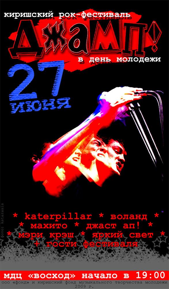 ДЖАМП в День Молодежи, 2009 год: ОГНЕЛЕТ и киришские группы на рок-фестивале в Киришах