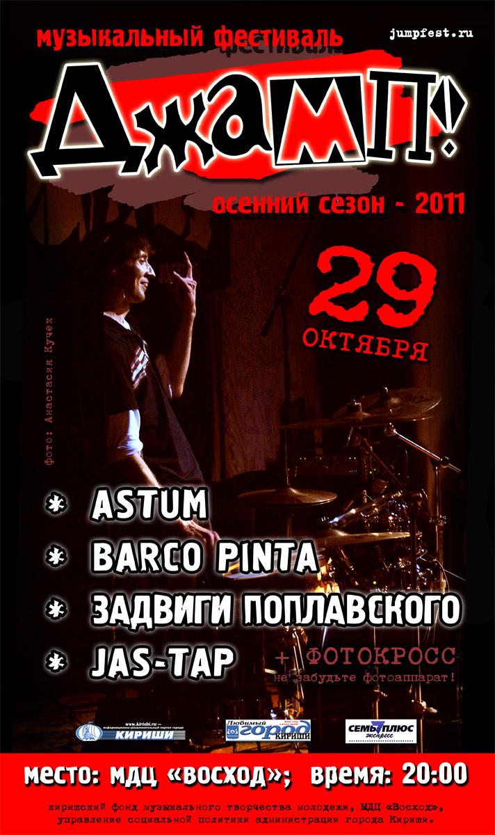 ДЖАМП в Киришах, октябрь