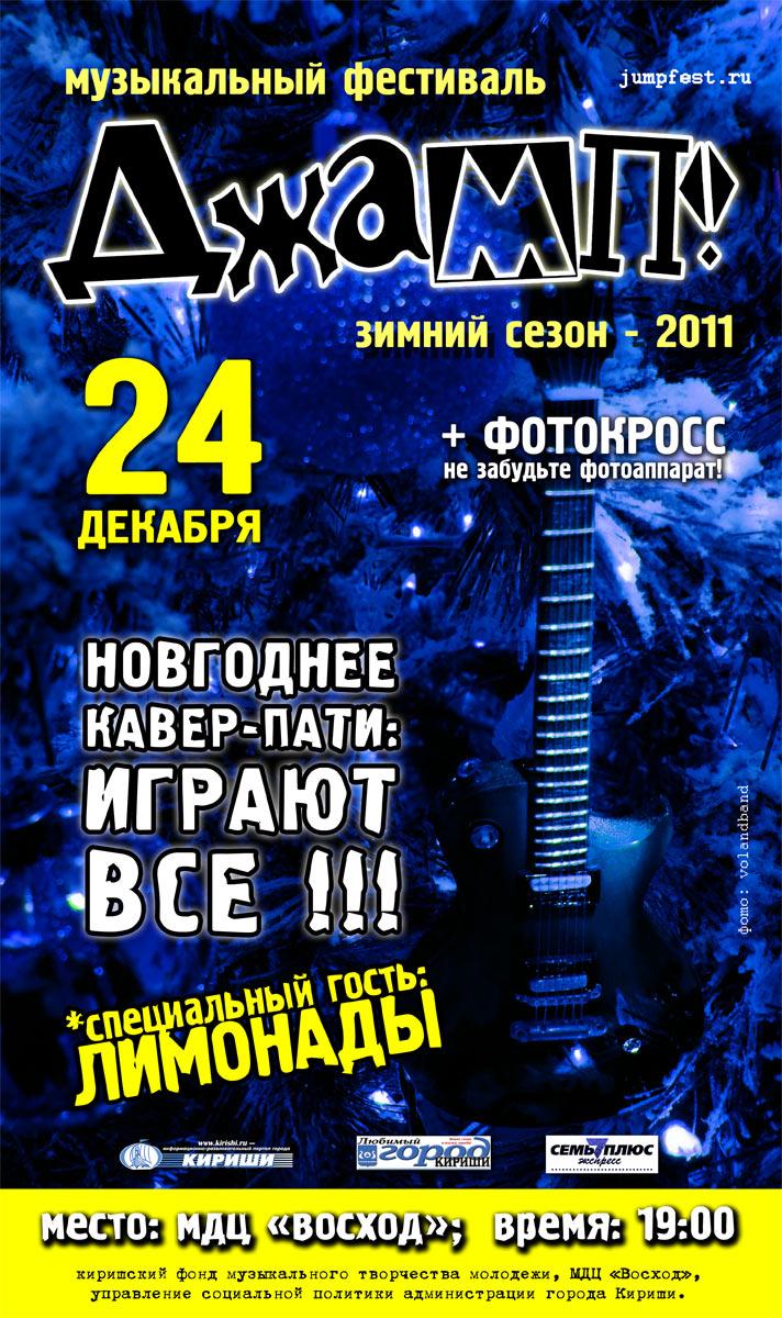 ДЖАМП КАВЕРПАТИ 2011