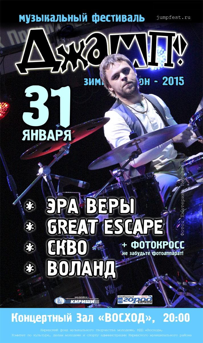 ДЖАМП рок фестиваль ленинградская область