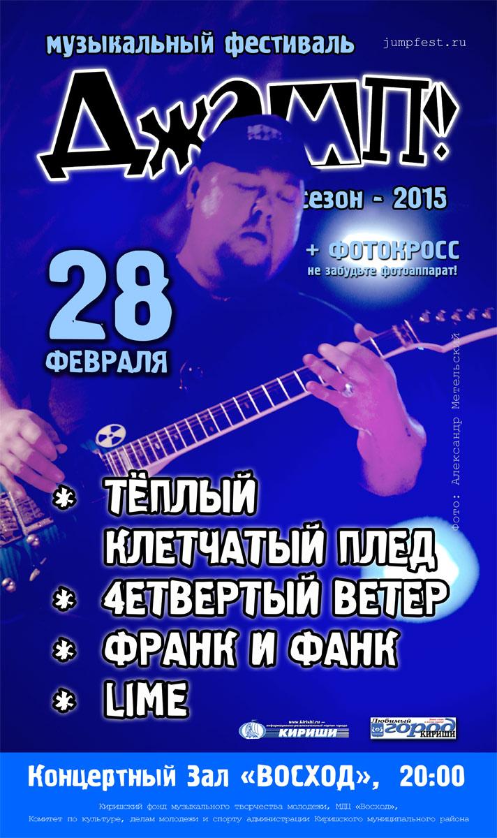 джамп рок фестиваль кириши ленинградская область бесплатно музыка видео