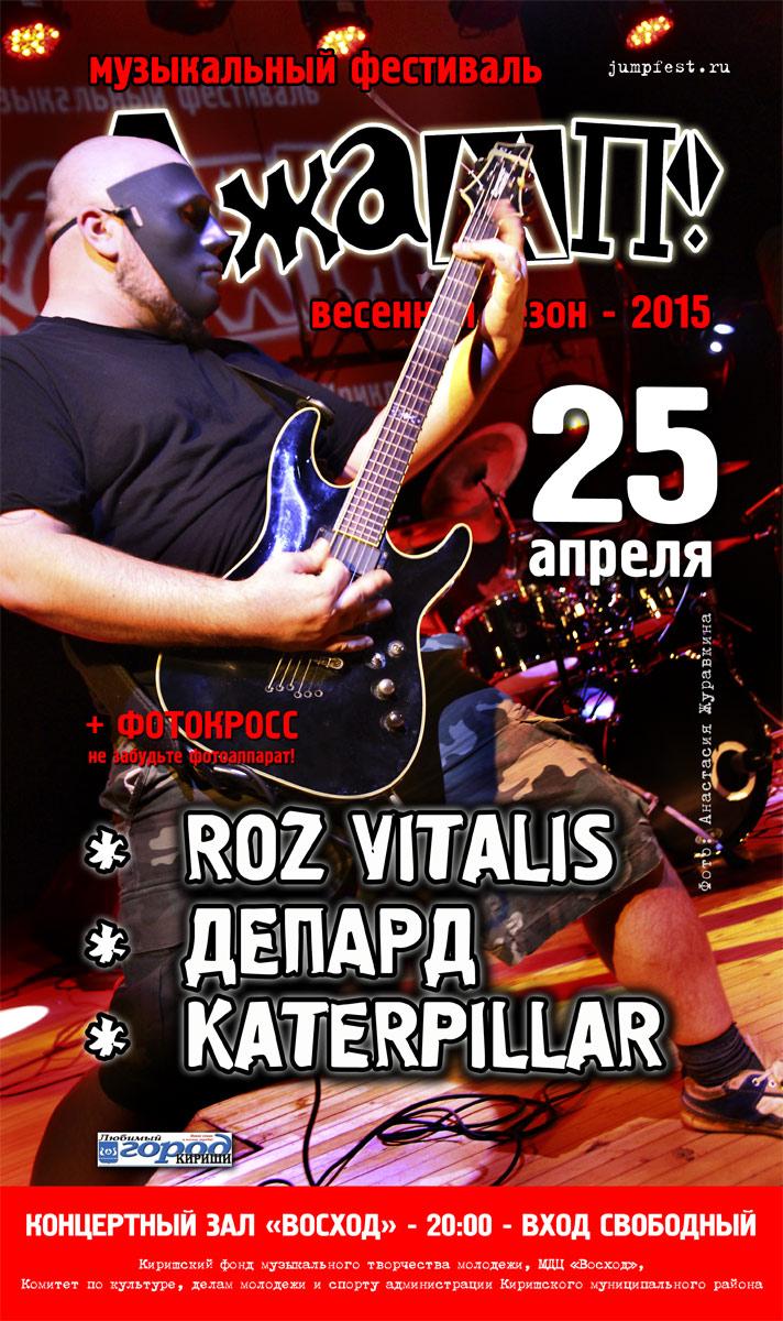 джамп кириши ленинградская область рок фестиваль где поиграть хороший звук ссылка контакт бесплатно
