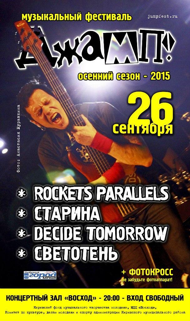 джамп музыкальный рок фестиваль заявки условия сайт музыка скачать видео бесплатно