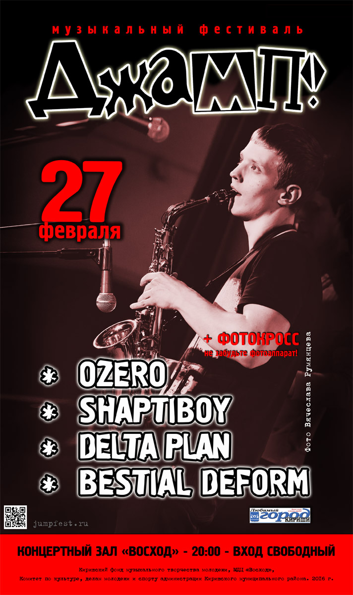 джамп юбилейный год юбилей праздник дата анонс фестиваль музыки рок bestial deform delta plan shaptiboy ozero бесплатно музыка запись видео смотреть слушать