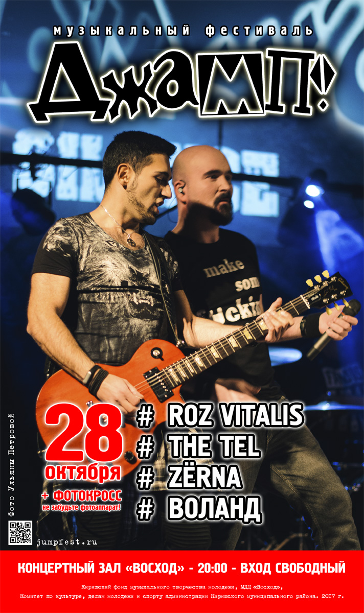 джамп воланд ROZ VITALIS The TEL ZЁRNA